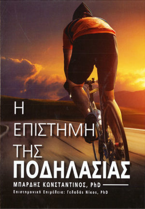 Η-επιστήμη-της-ποδηλασίας