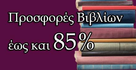books-in-sale
