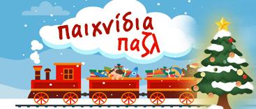 toys MIKRO CHRISTMAS 20 copy