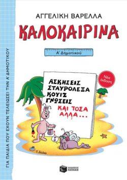 Βιβλία Διακοπών
