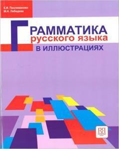 Γραμματικές (Ρωσικών)
