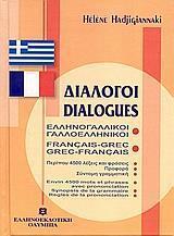 Διάλογοι Γαλλικών