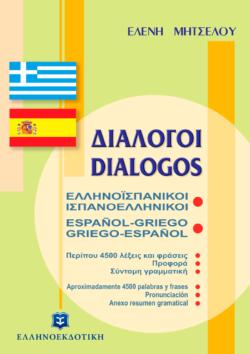 Διάλογοι Ισπανικών