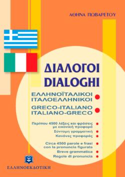 Διάλογοι Ιταλικών