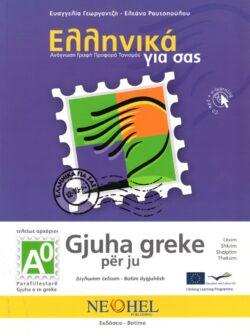 Ελληνικά για Ξενόγλωσσους