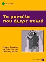 Ελληνικά Readers