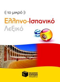 Λεξικά Ισπανικής Γλώσσας