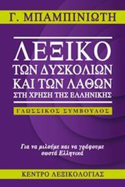 Λεξικά Ελληνικής Γλώσσας