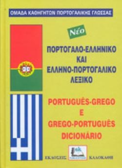 Λεξικά Αλλων Γλωσσών