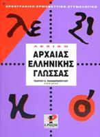 Λεξικά Αρχαίας Ελληνικής Γλώσσας