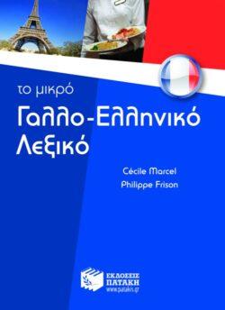 Λεξικά Γαλλικής Γλώσσας