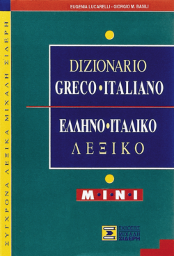 Λεξικά Ιταλικής Γλώσσας
