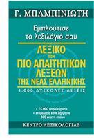 Λεξικά Νέας Ελληνικής Γλώσσας