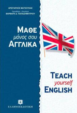 Μέθοδος Αγγλικών άνευ διδασκάλου