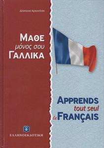 Μέθοδος Γαλλικών άνευ διδασκάλου
