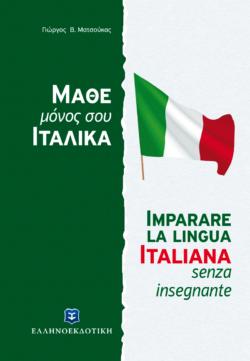 Μέθοδος Ιταλικών άνευ διδασκάλου