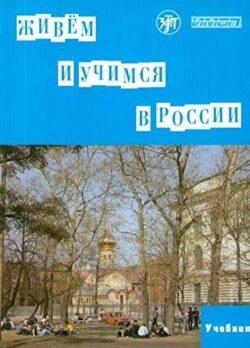 Μέθοδος Ρωσικών