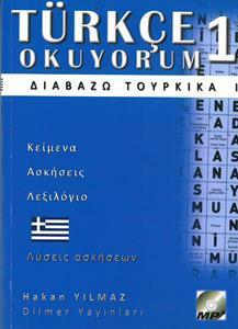 Μέθοδος Τουρκικής γλώσσας