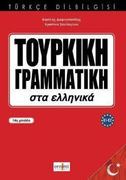 Γραμματικές (Τουρκικών)