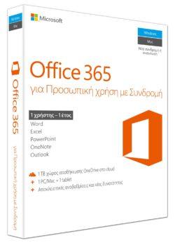 Εφαρμογές γραφείου